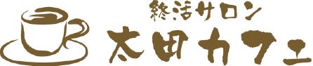 太田カフェ【公式】